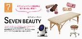 美容と健康のためのBE-MAXシリーズ